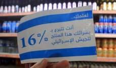 """بلجيكا.. أول دولة أوروبية تبدأ بـ""""وسم"""" منتجات المستوطنات الإسرائيلية"""