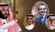 """""""بلومبرغ"""": السعودية قد تسترد 100 مليار دولار من صفقة مع الأمراء المحتجزين"""