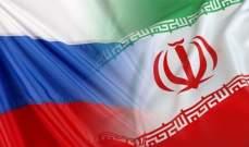 إيران: الصادرات إلى روسيا ترتفع بنسبة 36% خلال النصف الاول من 2017