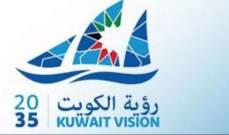 معهد الكويت للأبحاث يوقع عقد مع برنامج الأمم المتحدة الإنمائي لإعداد رؤية الكويت للطاقة