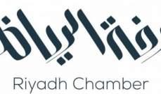 غرفة الرياض: توفر 598 وظيفة جديدة للسعوديين في قطاع الأجهزة الطبية والنظارات