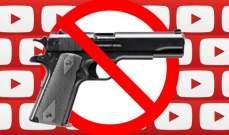 """""""يوتيوب"""" تفرض قيوداً على فيديوهات الاسلحة النارية"""