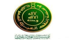مؤسسة النقد السعودي تنفي إيقاف التعامل بالريال القطري