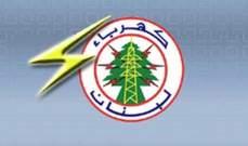 """"""" كهرباء لبنان"""": تعطل محوّل في محطة الأونسكو الرئيسية"""