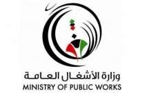 وزارة الأشغال الكويتية تخصّص 160 مليون دينار لصيانة المناطق