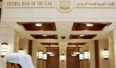 المركزي الإماراتي يتوقع نمواً متوسطاً للطلب على القروض