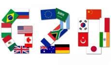 """مجموعة العشرين تعترف بالحاجة إلى """"المزيد من الحوار والإجراءات"""" بشأن التجارة"""