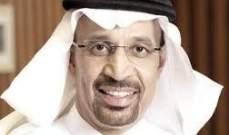 الفالح: السعودية تأمل في تخفيف قيود إنتاج النفط العام المقبل