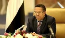 رئيس الوزراء اليمني: لن نسمح بانخفاض القيمة الشرائية للعملة المحلية