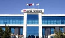 """""""غرفة قطر"""" تبدأ حصر أضرار الشركات نتيجة الحصار"""