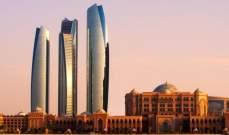 النمو في أبوظبي يتجاوز 4 % خلال 4 سنوات