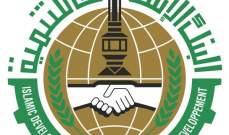 """""""البنك الإسلامي للتنمية"""" يوقع اتفاقية تعاون مع مجموعة الدول الثمان الإسلامية النامية"""