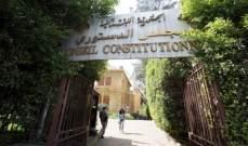 التقرير اليومي 22/9/2017:المجلس الدستوري أبطل قانون الضرائب بكامله