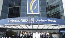 """توقعات بإرتفاع أرباح بنك """"الإمارات دبي الوطني"""" إلى 8 مليارات  درهم في 2018"""