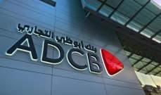 """ارتفاع أرباح بنك """"أبوظبي التجاري"""" إلى 1207 ملايين درهم في الربع الاول"""