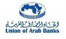 التقرير اليومي 27/4/2017: خاص- فتوح اقترح تمويل مركز مالي مصرفي عربي في بيروت