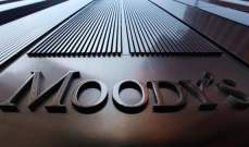 """""""موديز"""" تعدل نظرتها للقطاع المصرفي اللبناني"""