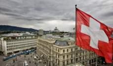 البنوك السويسرية تتعرض للتهديد من المصارف الصينية والهندية