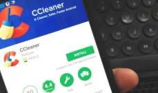 """البرمجيات الخبيثة في """"CCleaner"""" إستهدفت الشركات التقنية الكبرى"""