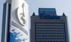 """""""غازبروم"""" الروسية تستأنف حكما يقضي بدفع 2.56 مليار دولار لأوكرانيا"""