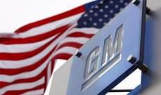 """دعوى قضائية ضد """"جنرال موتورز"""" لتضليلها المستهلكين بخصوص العوادم السامة"""