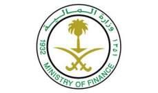 وزارة المالية السعودية تبيع صكوكا محلية بقيمة 5.85 مليار ريال