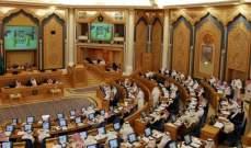 مجلس الشورى السعودي يوافق على مناقشة تعديل يفرض مقابلا ماليا على المدين المماطل