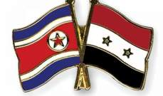 سورية وكوريا الشمالية تبحثان تعزيز العلاقات الاقتصادية وتفعيل الإتفاقيات