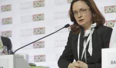 روسيا: المركزي يرفع توقعاته لنمو الاقتصاد في 2018 إلى 2%