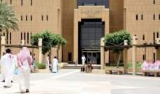 السعودية: انطلاق أعمال المحاكم التجارية لتعزيز الإقتصاد والإستثمار