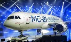 """طائرة  """"MC-21"""" الروسية تنافس """"بوينغ"""" و""""إيرباص"""""""