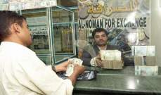 اليمن: الريال عند أدنى مستوياته على الإطلاق