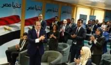 بعد القرارات الاقتصادية المهمة... السيسي لولاية رئاسية جديدة لاستكمال مسيرة التنمية في مصر