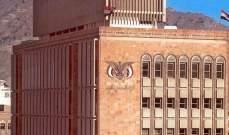 """""""البنك المركزي اليمني"""": قرار التعويم جاء تصحيح لوضع قائم"""