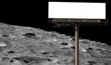 اليابان تسعى لوضع لوحة إعلانية على سطح القمر