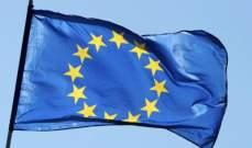 قرض أوروبي بقيمة 100 مليون يورو للأردن
