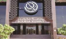 تراجع بورصة الكويت بنسبة 0.19% إلى مستوى 6781.02 نقطة