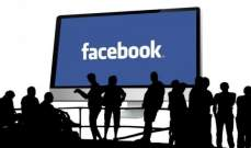 """""""فيسبوك"""" تختبر ميزة جديدة تمكن المستخدمين من معرفة عدد الساعات التي يقضونها على التطبيق"""