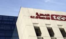 """الرئيس التنفيذي: """"المصرية للاتصالات"""" تبدأ تقديم خدمات المحمول في أيلول"""