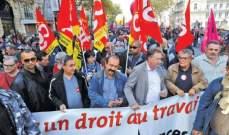 فرنسا: تظاهرات معارضة لقانون العمل