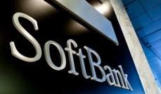 """""""رؤية سوفت بنك"""" ستثمر 470 مليون دولار في 3 شركات ناشئة"""