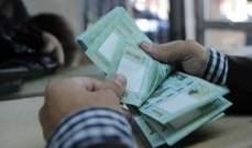 متوسّط الفوائد على الودائع بالليرة اللبنانيّة عند 5.57% في آذار 2017