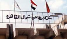 """ارتفاع أرباح """"مطاحن شمال القاهرة"""" إلى 50.4 مليون جنيه"""