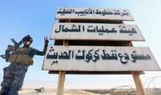 عراق: عمال النفط يعودون إلى كركوك