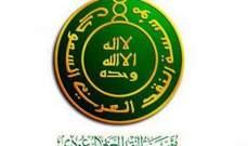 """مؤسسة النقد السعودي تنضم رسمياً إلى عضوية """"أيوفي"""""""