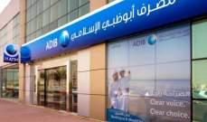 """ارتفاع أرباح """"مصرف أبوظبي الإسلامي"""" بنسبة 13% في التسعة أشهر الأولى 2017"""