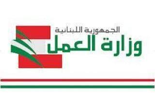 وزارة العمل تلزم قناة العالم دفع الأجور المترتبة للأجراء وكافة المستحقات المتوجبة قانوناً