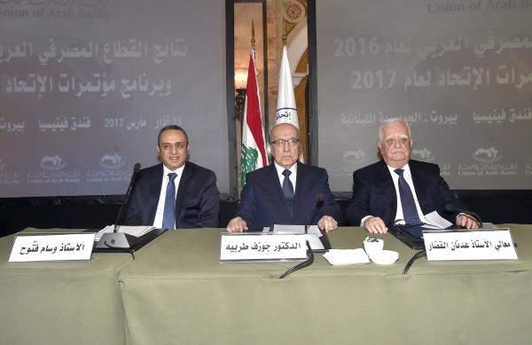 اتحاد المصارف العربية عرض نتائج عمليات القطاع المصرفي العربي لعام 2016 وبرنامج مؤتمرات الإتحاد لعام 2017 الحالي