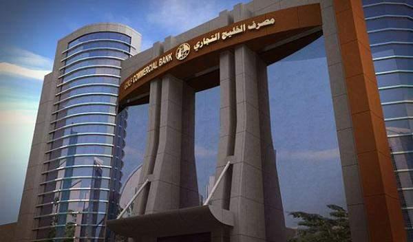 """""""بنك الخليج التجاري"""" يحقق أرباح قدرها 319.8 مليون ريال في النصف الأول"""