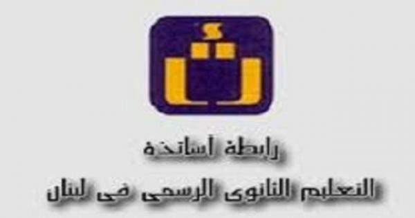 """""""رابطة اساتذة الثانوي"""" تنضم لإعتصام الإثنين أمام مبنى جمعية المصارف"""